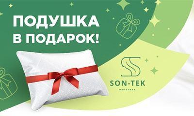 Подушка в подарок при покупке матраса в Барнауле