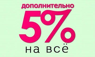 Скидка на покупку матраса в Барнауле