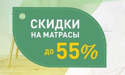 Матрасы Son-Tek со скидкой Барнаул