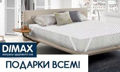 Подушка Dimax в подарок Барнаул