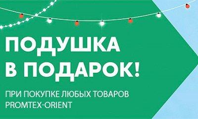 Подушка в подарок при заказе товаров Промтекс Ориент в Барнауле