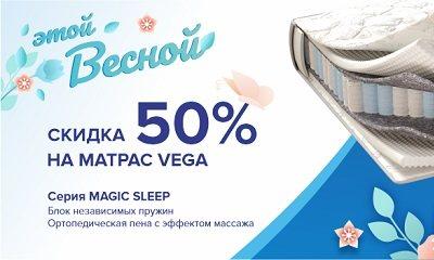 Скидка 50% на матрас Corretto Vega Барнаул
