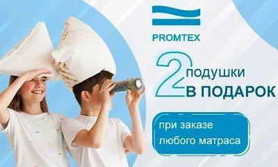 Две подушки в подарок каждому покупателю матрасов в Барнауле