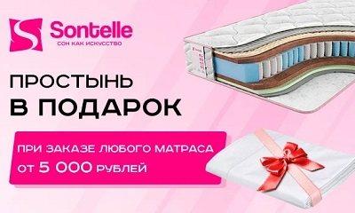 Купить матрас с простыней в подарок в Барнауле
