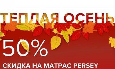 Матрас Персей Корретто скидка 50% Барнаул