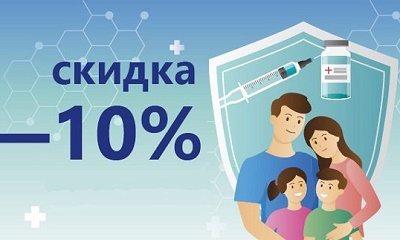 Скидка 10% по сертификату вакцинации в Барнауле на матрасы