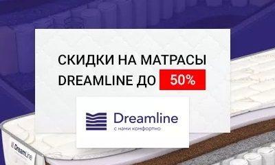 Матрасы Dreamline со скидкой в Барнауле